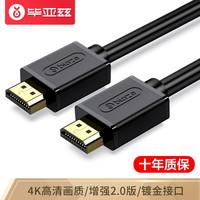 毕亚兹 HDMI线2.0版 超高清1.8米 4K数字高清线 3D机顶盒投影仪数据线 HDMI工程线 电脑连接电视视频线 HX1