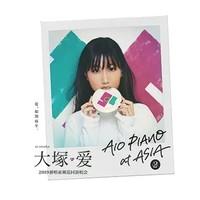 大塚爱 2019 弹唱巡回演唱會《AIO PIANO at ASIA vol.2》 北京站