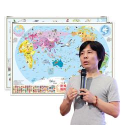 《中国地图 世界地图》2张幼教版 赠99元课程