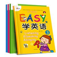《幼儿英语启蒙·学英语》套装4本 *3件