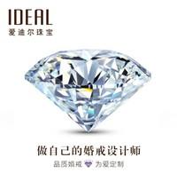 IDEAL 爱迪尔 珠宝裸钻 10克拉