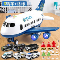 大号儿童飞机警察玩具 可收纳飞机+6辆合金警车+11个路标