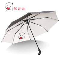 移动专享 : 萌宠卡通动物 黑胶晴雨伞