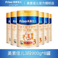 Friso 美素佳儿 幼儿配方奶粉 3段 900g*6罐