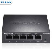 TP-LINK TL-SG1005P 5口千兆POE供电交换机 tplink网络监控无线AP