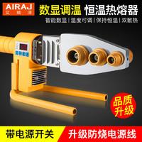 热熔器PPR水管熔接热熔机水电工程熔接机恒温热容器水管热融塑焊