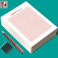 墨点 硬笔书法练习纸 100张