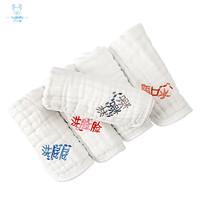 卢久福 纯棉婴儿口水巾洗脸巾 5条装