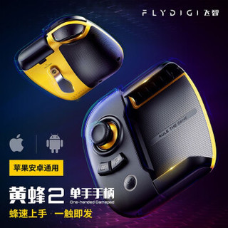 FlyDiGi 飞智 黄蜂2 单手手柄背键版