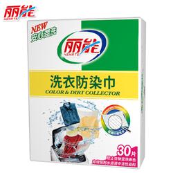 丽能 洗衣防染巾 30片