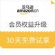 促销活动:亚马逊中国 Prime会员权益升级 30天免费试用,畅享Prime Day好价,无忧买买买!