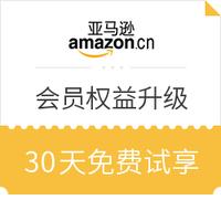 亚马逊中国 Prime会员权益升级