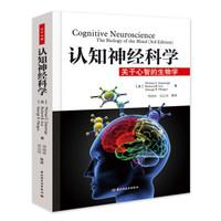 中国轻工业出版社 认知神经科学:关于心智的生物学