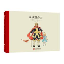 《童立方·百年经典美绘本系列:西维亚公主》