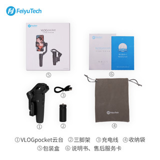 FeiyuTech 飞宇科技  Vlog Pocket 三轴防抖稳定器 (幻夜黑、普通云台)