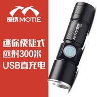 MOTIE 魔铁 强光手电筒U2系列 USB充电超亮防水小迷你LED探照灯可家用户外防身远射伸缩变焦