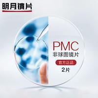MingYue 明月1.71折射率 PMC非球面镜片 2片