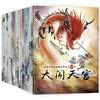 《儿童神话故事绘本》全20册