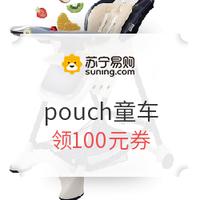 26日0点、促销活动:苏宁易购 pouch童车 专场优惠