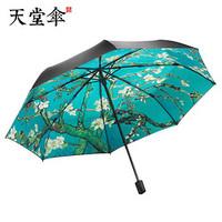 天堂 太阳伞