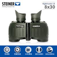 STEINER 视得乐 夜视微光充氮高倍高清户外军事用