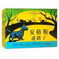 《蒲蒲兰绘本馆:安格斯迷路了+安格斯和猫+安格斯和鸭子》 (套装共3册)