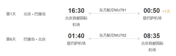 北京-巴厘岛6天4晚自由行(往返机票+经济/品质/奢华酒店可选)
