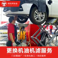 更换机油机滤服务 养护(本商品为套装商品,不支持单独退款) 工时费 全车型