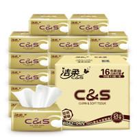 C&S 洁柔 抽纸 3层120抽*16包(200*123mm) *5件