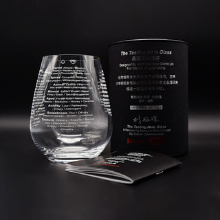 Spiegelau & Denis 林殿理合作款 品酒词酒杯 单只 460ml