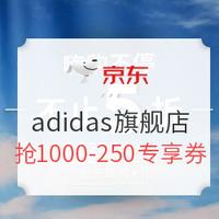 京东 adidas官方旗舰店 嗨购不停