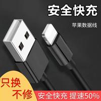 LRKER 苹果快充数据线iphone5s/6/6s/6plus/7/8/xr充电器线 黑色1米标准版