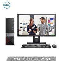 10日0点:DELL 戴尔 成就3470 台式电脑整机(i3-9100、4GB、1TB)