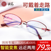 西岚 半框树脂超轻老花眼镜