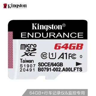 Kingston 金士顿 microSDXC A1 UHS-I U1 TF存储卡 64GB 行车记录仪&监控摄像专用
