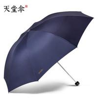 天堂伞 商务三折高密碰击布挡雨易甩干雨伞 男女通用折叠伞 可定制雨伞广告伞 藏青色