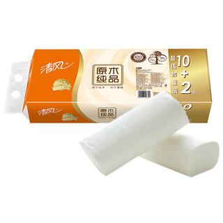 苏宁SUPER会员 : 清风 原木纯品卷纸 三层90克*12卷 *10件