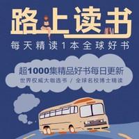 《路上读书:每天精读1本全球好书》音频节目