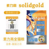 Solid Gold 素力高 金装猫粮 12磅/5.4kg