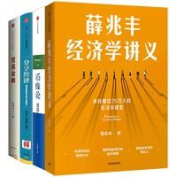 《薛兆丰经济学讲义+币缘论+分享经济+贸易金融》(套装全四册)