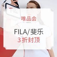 10点开始、促销活动:唯品会 FILA/斐乐-最后疯抢专场