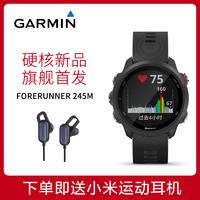 Garmin佳明Forerunner245M高阶跑步心率运动智能手表旗舰新品首发