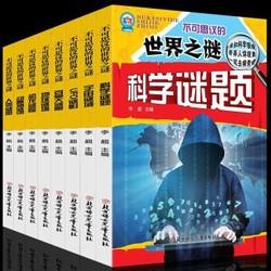 《不可思议的世界之谜》8册 彩图版