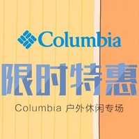 促销活动:Columbia 哥伦比亚 最后疯抢专场