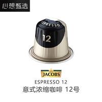 心想甄选 胶囊咖啡ESPRESSO12 (52g、10粒)