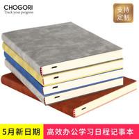 Chogori A5商务加厚笔记本 棕色 单本