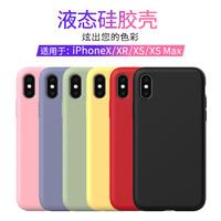 苹果X手机壳iPhone XS MAX液态硅胶壳XR潮牌男女可爱全包防摔套
