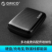 奥睿科(ORICO) 2.5英寸硬盘保护包移动电源数码收纳包防震防水保护盒PHM-25 中长款不带夹层 黑色