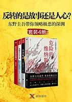 《东野圭吾带你领略极恶的深渊》(套装4册) Kindle电子书