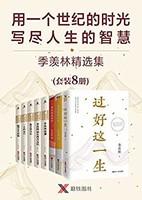 季羡林精选集(套装共8册)  Kindle电子书